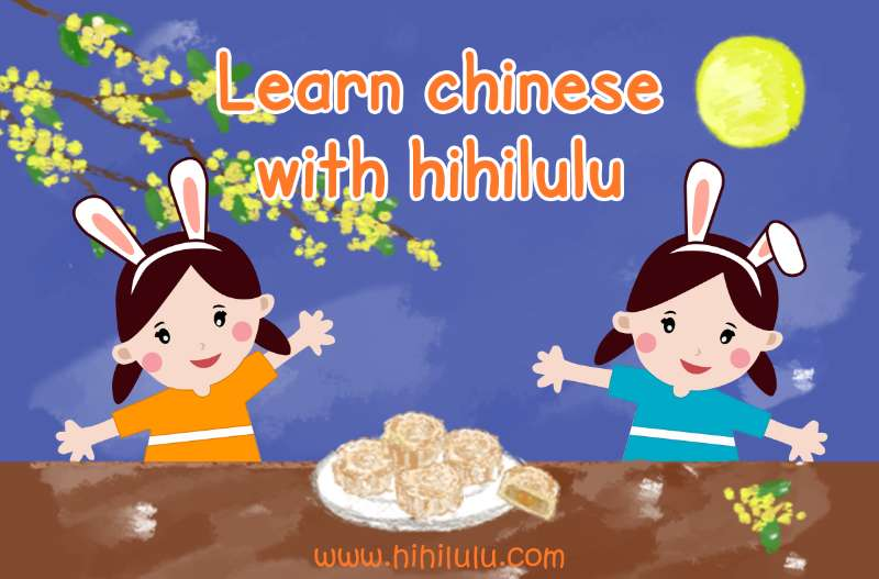 Mid-Autumn is a crucial traditional Chinese festival. This is great example that teachers could introduce a lot of Chinese culture knowledges to students and learn Chinese in a fun way.